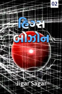 હિગ્સ બોઝોન The God Particle (ભાગ-૨) by Jigar Sagar in Gujarati