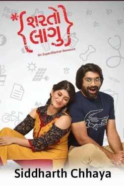 Sharato Lagu - Movie review by Siddharth Chhaya in Gujarati