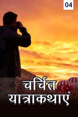 Charchit yatrakathae - 4 by MB (Official) in Hindi