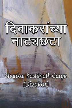 दिवाकरांच्या नाट्यछटा by Shankar Kashinath Garge (Divakar) in :language