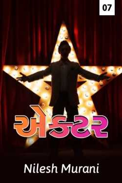 Actor Part 7 by NILESH MURANI in Gujarati