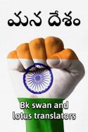 మన దేశం...ప్రపంచనికి ప్రత్యేకం - మన దేశం.... ప్రపంచానికి ప్రత్యేకం by Bk swan and lotus translators in Telugu