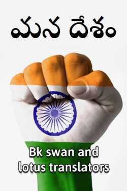 our country.. is very special to the world by Bk swan and lotus translators in Telugu