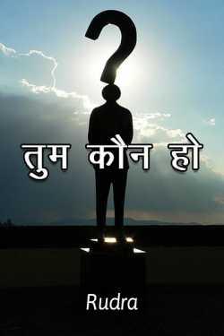 Tum Kaun ho by Rudra in Hindi