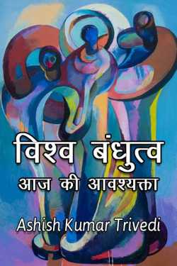Vishw bandhutva aaj ki aavashyakta by Ashish Kumar Trivedi in Hindi