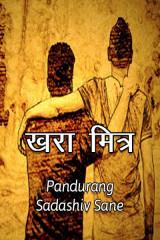खरा मित्र द्वारा Sane Guruji in Marathi