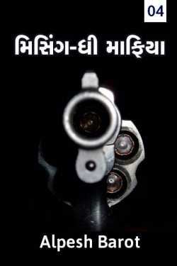 Missing - The Mafia story - 4 by Alpesh Barot in Gujarati