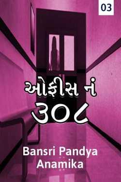 office num 308 - bhag 3 by BANSRI PANDYA ..ANAMIKA.. in Gujarati
