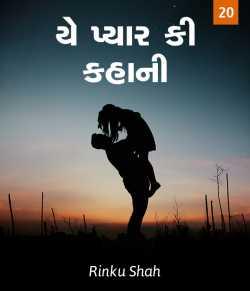 yeh pyar ki kahani 20 by Rinku shah in Gujarati