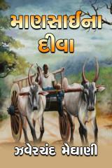 માણસાઈના દીવા by Zaverchand Meghani in Gujarati
