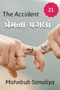 The Accident પ્રેમના પગલાં - 21