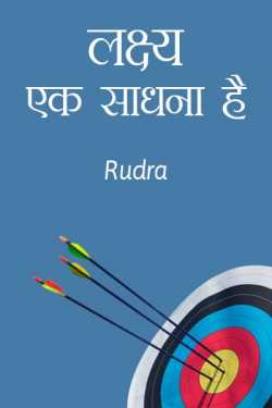 Lakshy ek sadhna hai. by Rudra in Hindi