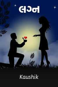 લગ્ન - ભાગ ૧