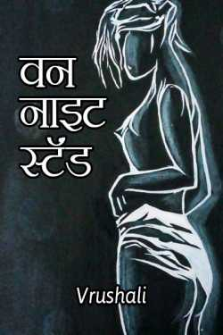 One Night stand by Vrushali in Marathi