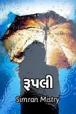 Rupali by Simran Jatin Patel in Gujarati