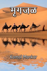 मृगजळ by Komal Mankar in Marathi