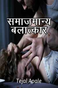 समाजमान्य बलात्कार