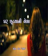 ઘર છૂટ્યાની વેળા by Nirav Patel SHYAM in Gujarati