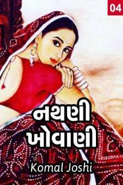Nathani Khovani - 4 by Komal Joshi Pearlcharm in Gujarati