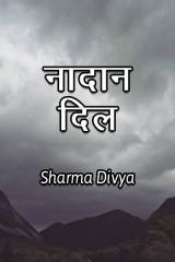 नादान दिल by Divya Sharma in Hindi