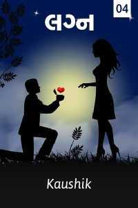 લગ્ન - ભાગ ૪