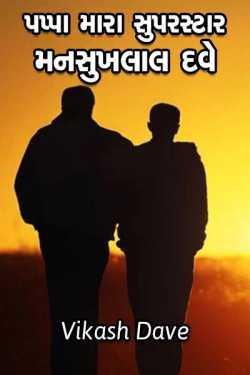 Pappa mara superstar : Mansukhlal dave by Vikash Dave in Gujarati