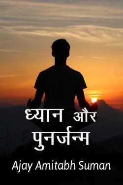 Dhyan aur purnjanm by Ajay Amitabh Suman in Hindi