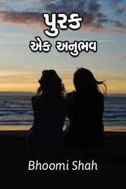 Purak - ek anubhav by Bhoomi Shah in Gujarati