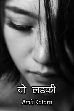 that girl by Amit Katara in Hindi