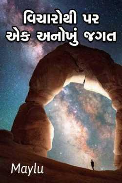 Vicharothi par ek anokhu jagat by Maylu in Gujarati