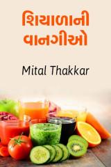 Mital Thakkar profile