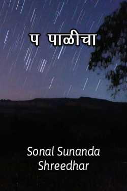 P palicha by Sonal Sunanda Shreedhar in Marathi