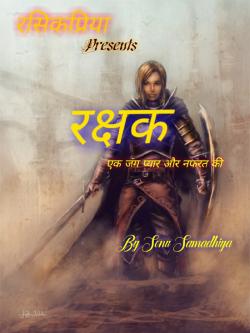 Rakshak by सोनू समाधिया रसिक in Hindi