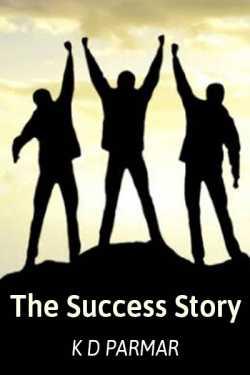 The success story by KISHAN PARMAR in Gujarati