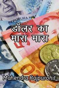 डॉलर का मारा मारा - व्यंग्य लेख
