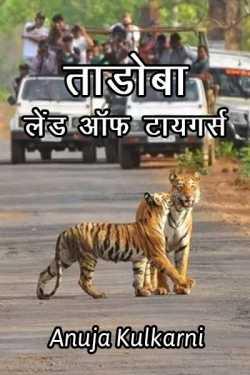 Tadoba - Land of Tigers .. by Anuja Kulkarni in Marathi