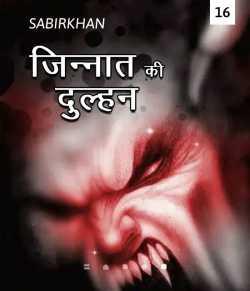Jinnat ki dulhan - 16 by SABIRKHAN in Hindi