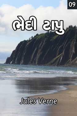 Bhedi Tapu - 9 by Jules Verne in Gujarati