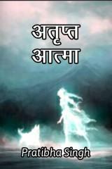 अतृप्त आत्मा by pratibha singh in Hindi