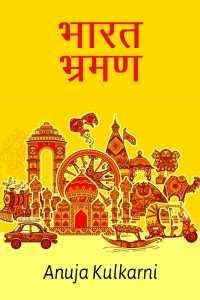 भारत भ्रमण