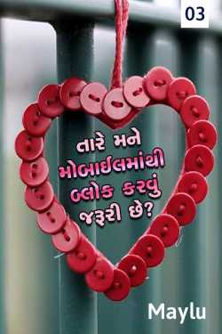Taare mane mobilemathi block karvu jaruri chhe - 3 by Maylu in Gujarati