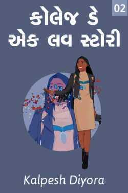 collage day ak love story - 2 by kalpesh diyora in Gujarati