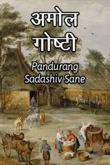 अमोलगोष्टी द्वारा Sane Guruji in Marathi