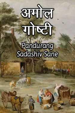 अमोलगोष्टी by Sane Guruji in :language