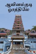 ஆவினம்குடி ஓரத்திலே - 2 by c P Hariharan in Tamil