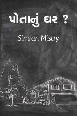 ?? Potanu Ghar ?? by Simran Jatin Patel in Gujarati