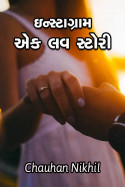 ઈન્સ્ટાગ્રામ - એક લવ સ્ટોરી ભાગ - ૩ by Chauhan Nikhil in Gujarati