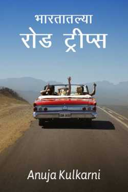 Road Tripps in India - Part 1 by Anuja Kulkarni in Marathi