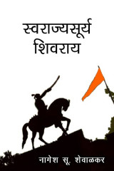 स्वराज्यसूर्य शिवराय by Nagesh S Shewalkar in Marathi