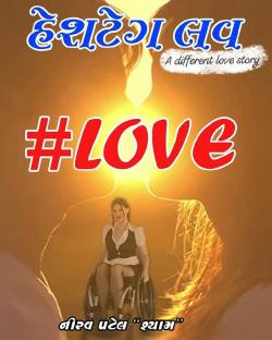 Hashtag LOVE - 2 by Nirav Patel SHYAM in Gujarati